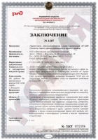 Заключение ВНИИЖТ по соответствию АУ-1285 требованиям РЖД
